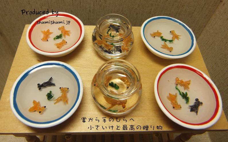 ドールハウス 金魚鉢