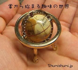 ドールハウス地球儀