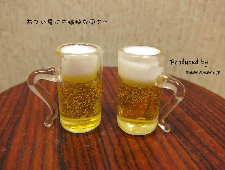 ミニチュア 生ビール