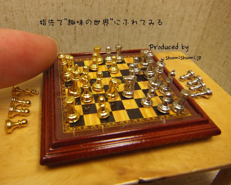 shumishumi チェス