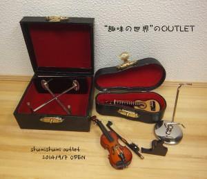 ミニチュア 楽器
