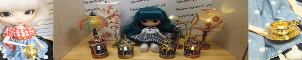 shumishumi ドールハウス 照明 ミニチュア 照明 ジオラマ  LED 家具 1/12 1/6 shumishumi 趣味の世界 掌から手のひらへ 手のひらから手のひらへ