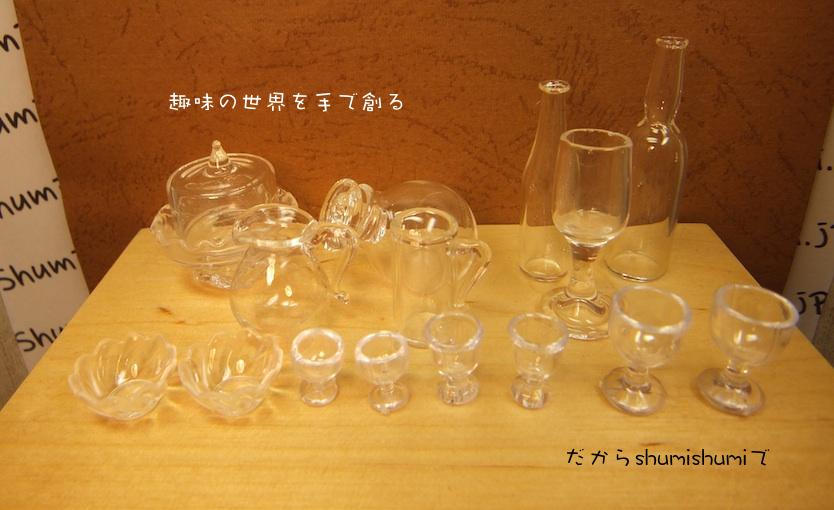 ミニチュア ガラス 容器